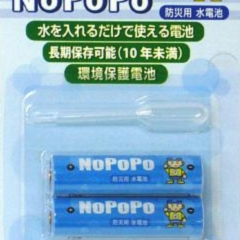 Photo : NoPoPo batterie rechargeable à l'eau !